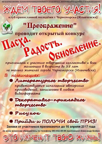 Жителей Черноморска приглашают принять участие в творческом пасхальном конкурсе, фото-1