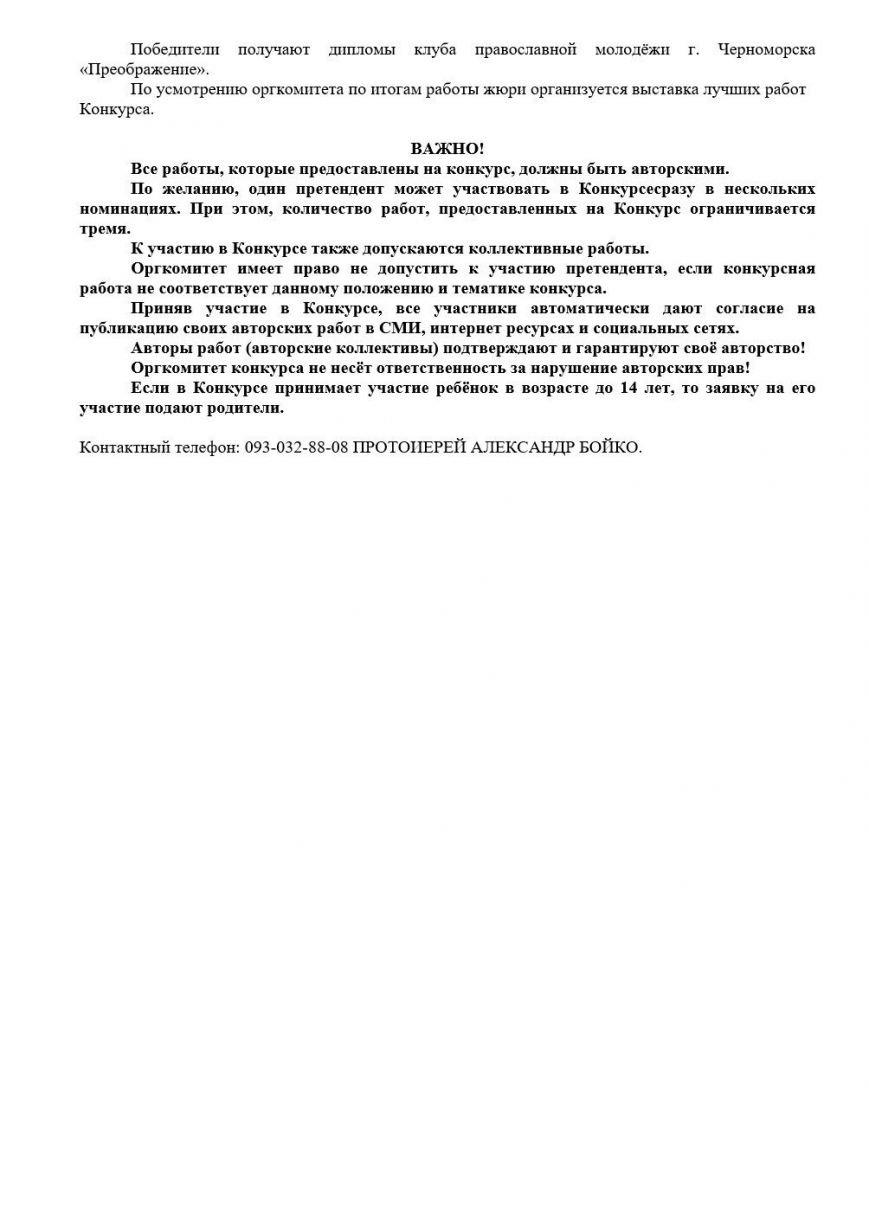 Жителей Черноморска приглашают принять участие в творческом пасхальном конкурсе, фото-4