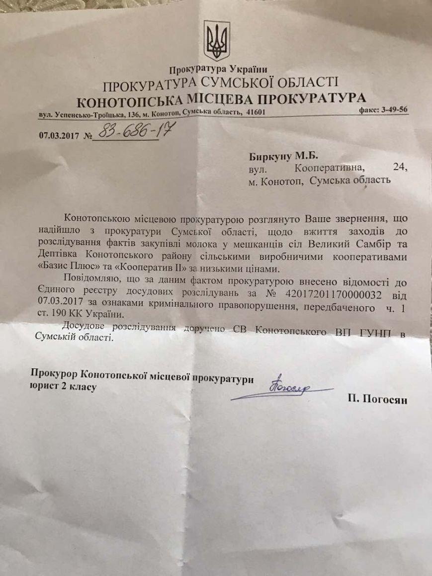 Обласний депутат Микола Биркун домігся відкриття кримінальної справи по закупівлі молока (ДОКУМЕНТ), фото-1