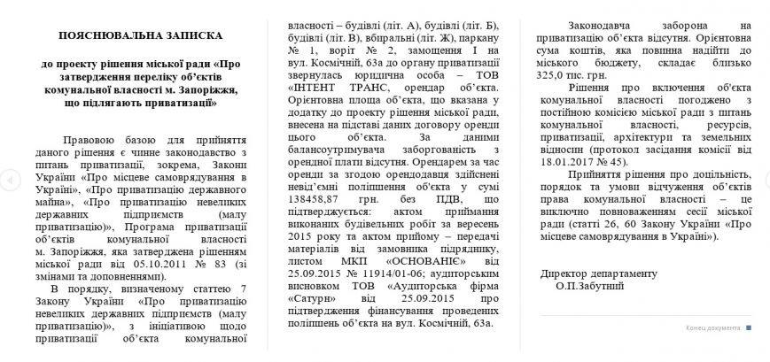 Муж руководительницы запорожской прокуратуры №1 по дешевке приватизирует три коммунальных здания, фото-1