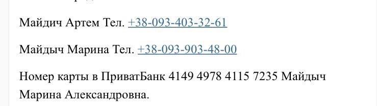 Новомосковск 0569 Майыч 2