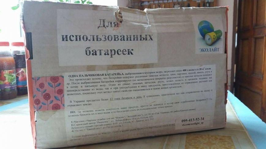 Выбрасывай правильно: куда в Запорожье можно сдать батарейки и зачем это нужно делать, фото-1