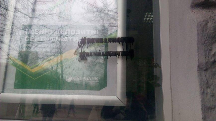 """""""#Rusbankover"""": в Харькове активисты продолжают бороться с российскими банками (ФОТО), фото-2"""