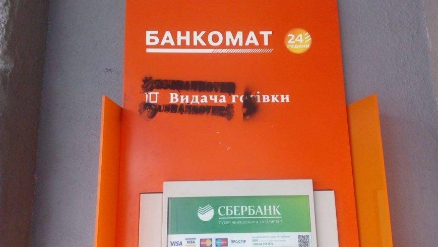 """""""#Rusbankover"""": в Харькове активисты продолжают бороться с российскими банками (ФОТО), фото-4"""