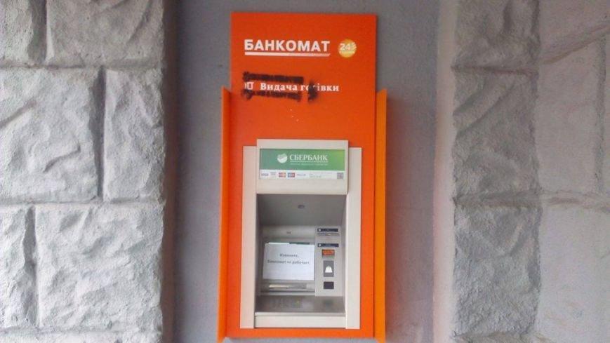 """""""#Rusbankover"""": в Харькове активисты продолжают бороться с российскими банками (ФОТО), фото-1"""