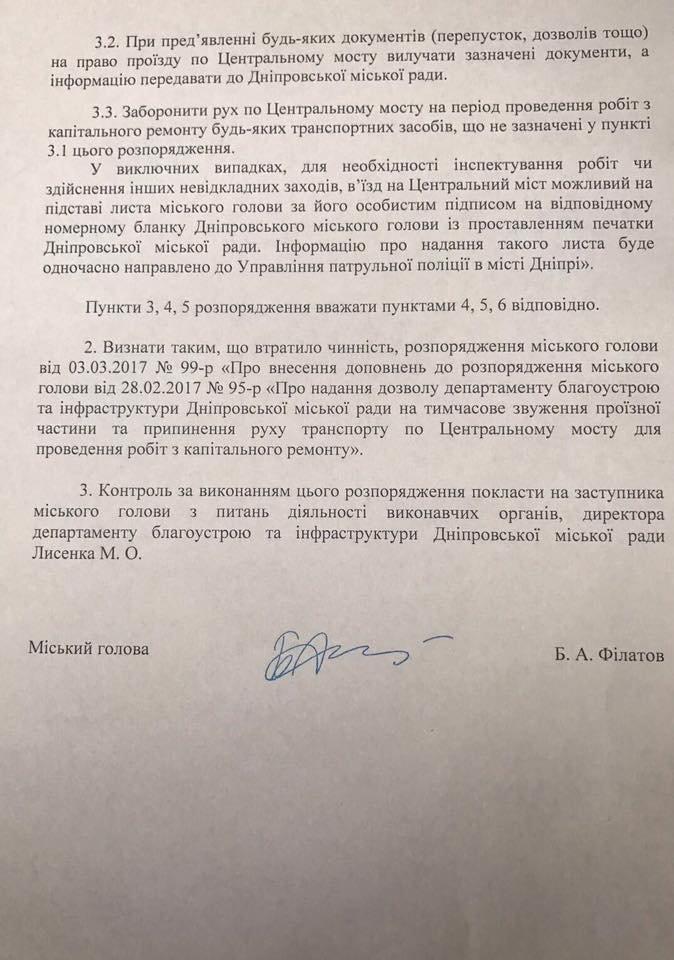 новомосковск 0569 мер 2