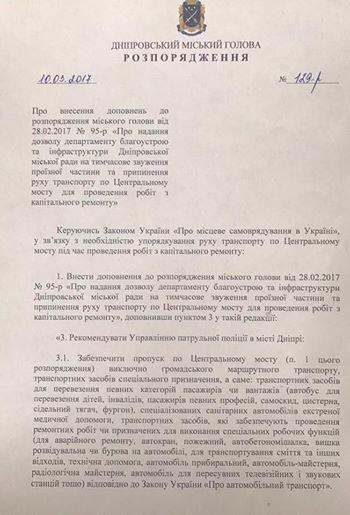 Новомосковск 0569 мер 1