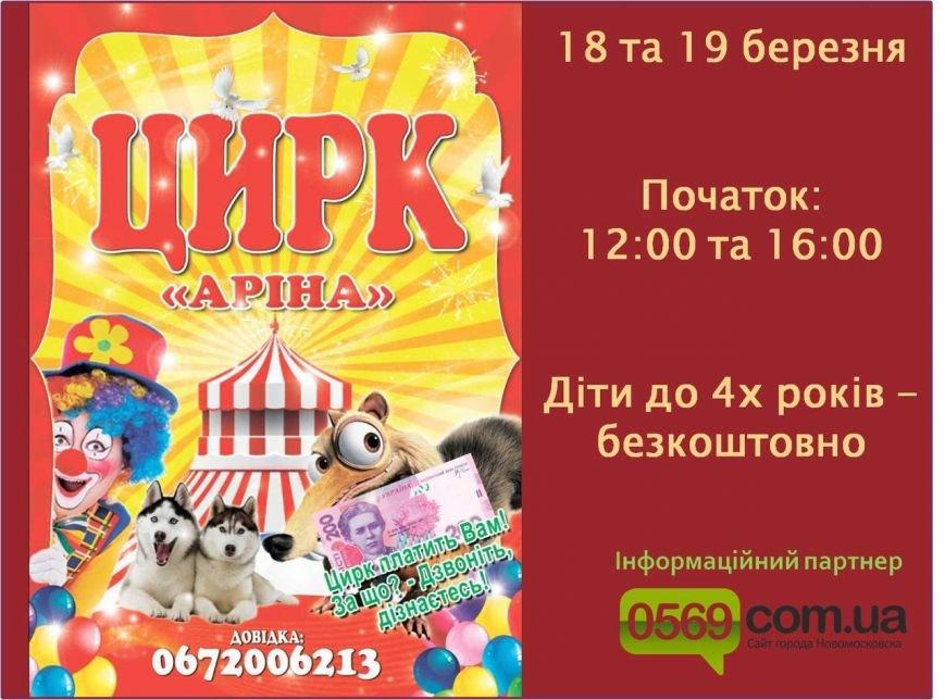 Новомосковск 0569 репост 1