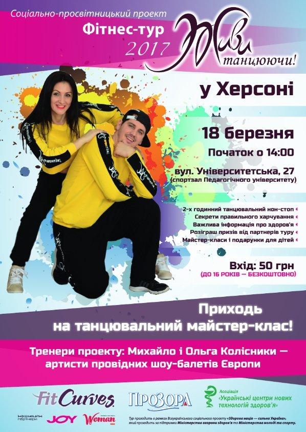 kherson(poster).pdf — Просмотр документов - Opera