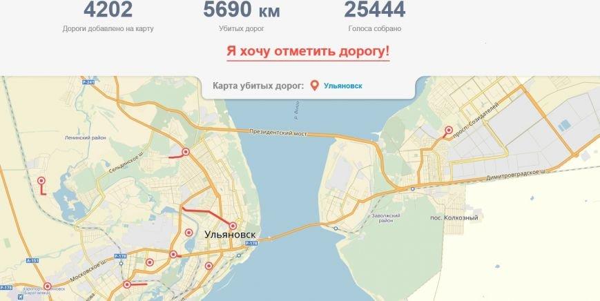 Ульяновск отметили на карте убитых дорог России, фото-2