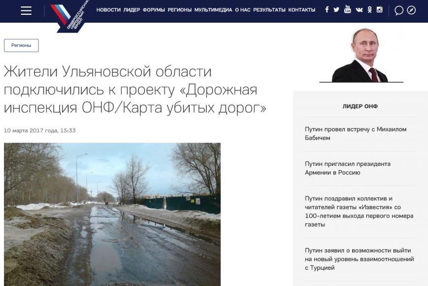 Ульяновск отметили на карте убитых дорог России, фото-1