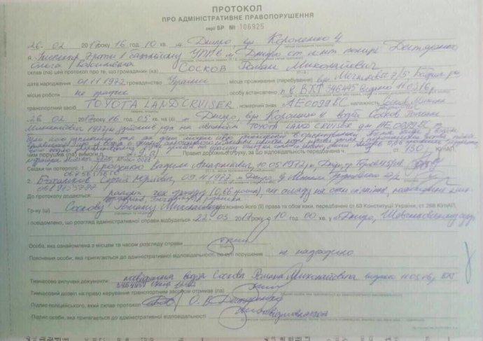 Новомосковск 0569 протокол