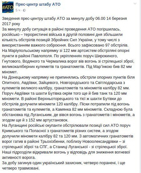 Сутки в АТО: погиб украинский военный, четверо ранены (ФОТО), фото-1