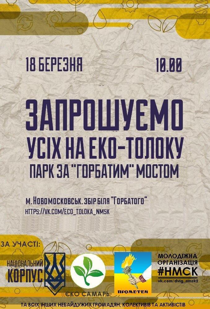 Новомосковск 0569 толока