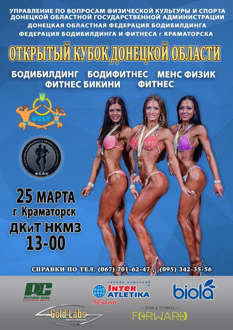 В Краматорске состоится чемпионат области по бодибилдингу, фото-1