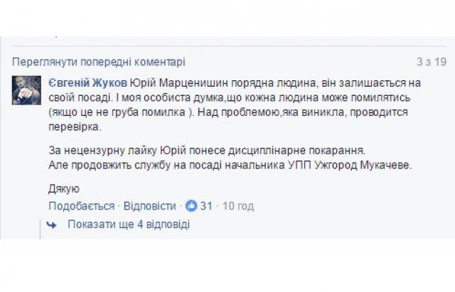 Жуков у Фейсбук запевнив, що головного патрульного Ужгорода і Мукачева не звільнять, фото-1