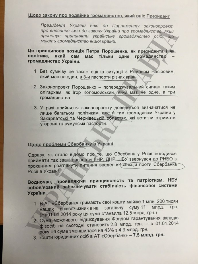 """У """"темниках"""" адміністрації Порошенка згадують про подвійне громадянство на Закарпатті, фото-1"""