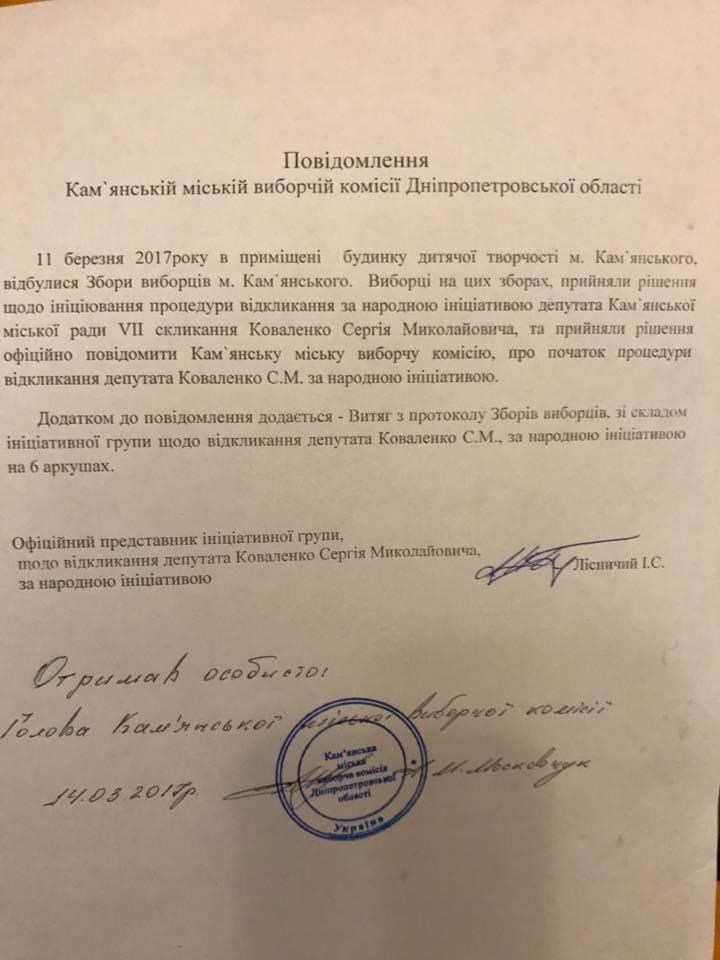 Документы с собрания по отзыву каменского депутата Сергея Коваленко переданы в горизбирком, фото-1
