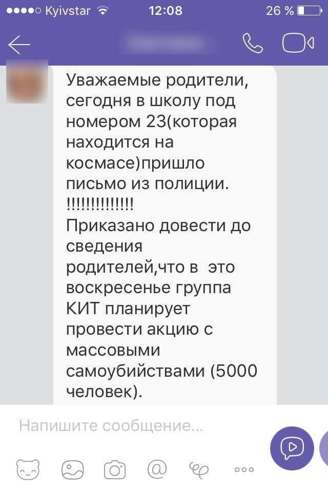 Сообщение!