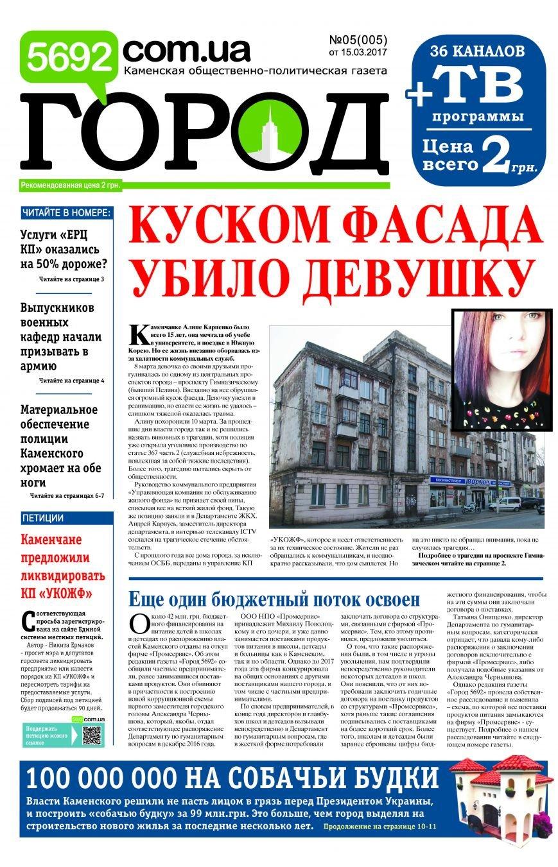 В Каменском вышел пятый номер газеты «Город 5692», фото-1