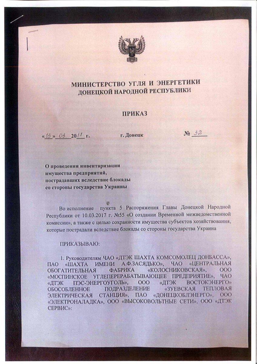 ДТЭК Ахметова официально заявила о захвате боевиками всех активов компании в ОРДЛО, фото-1