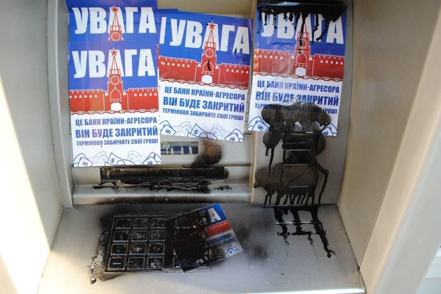 В Кременчуге российским банкам залепили окна и написали «#Rusbank OVER» (фото и видео), фото-4