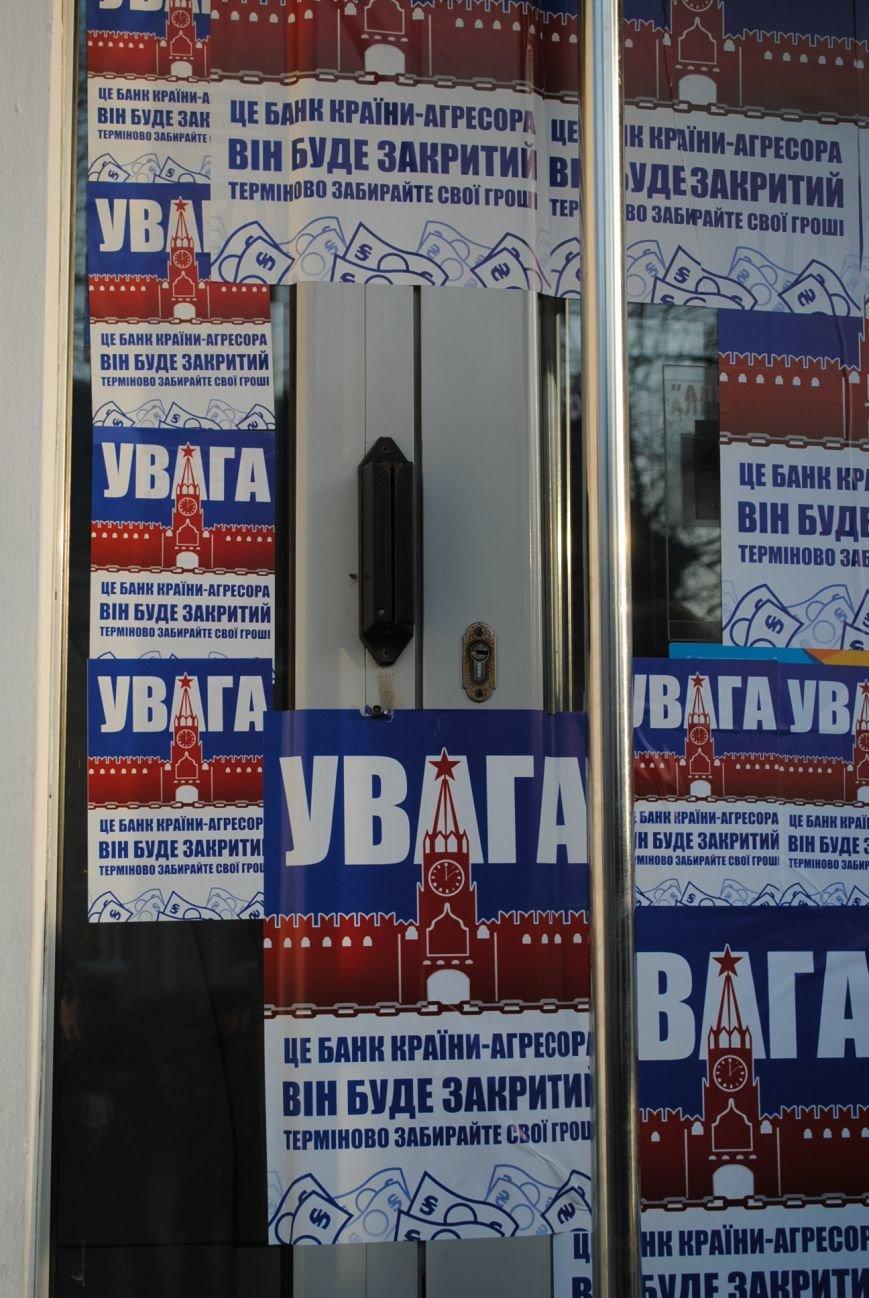 В Кременчуге российским банкам залепили окна и написали «#Rusbank OVER» (фото и видео), фото-5