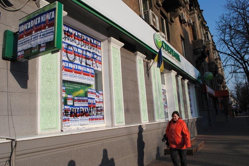 В Кременчуге российским банкам залепили окна и написали «#Rusbank OVER» (фото и видео), фото-3