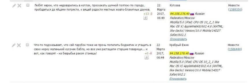 Расследование: кто пишет пророссийские комментарии на 061 и других сайтах сети CitySites, фото-34