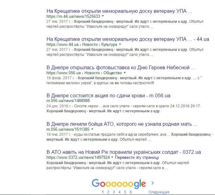 Расследование: кто пишет пророссийские комментарии на 061 и других сайтах сети CitySites, фото-32