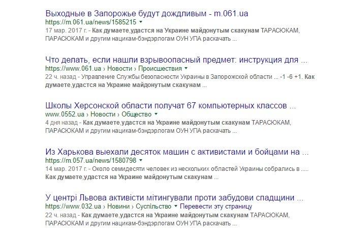 Расследование: кто пишет пророссийские комментарии на 061 и других сайтах сети CitySites, фото-22