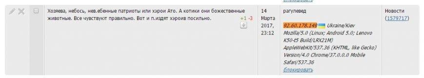 Расследование: кто пишет пророссийские комментарии на 061 и других сайтах сети CitySites, фото-37