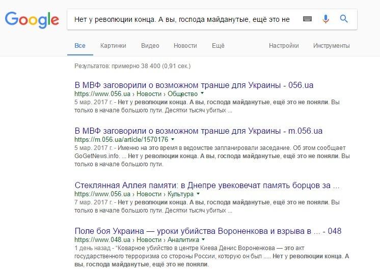 Расследование: кто пишет пророссийские комментарии на 061 и других сайтах сети CitySites, фото-30
