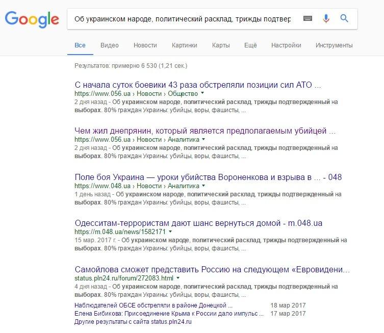 Расследование: кто пишет пророссийские комментарии на 061 и других сайтах сети CitySites, фото-29