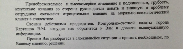 В Контрольно-счётной палате Ростова взбунтовались аудиторы, фото-3