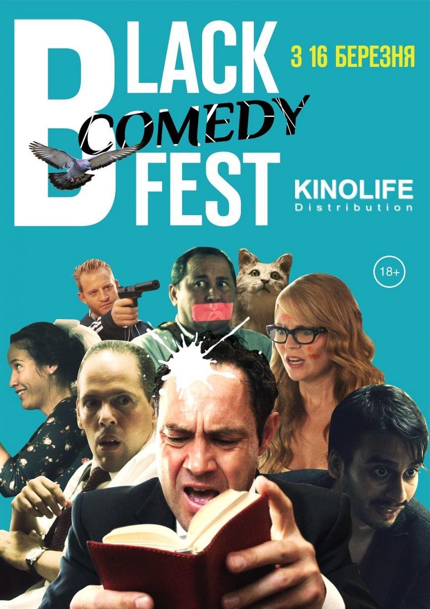 В Каменском состоится международный фестиваль черной комедии, фото-1