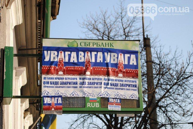 Свершилось! Российским банкам в Украине запретили вывод капиталов за пределы нашей страны!, фото-1