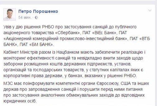 Президент Украины одобрил санкции против 5 российских банков (ФОТО), фото-1