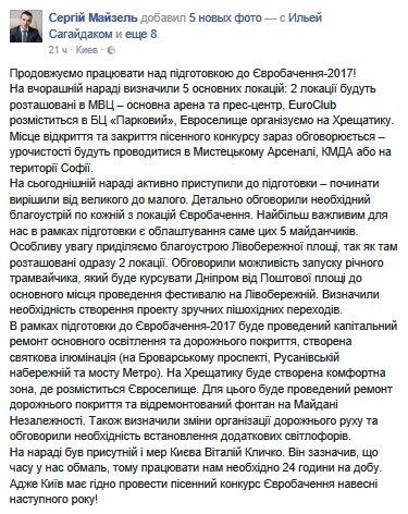 Евровидение-2017: названы основные локации (ФОТО), фото-1