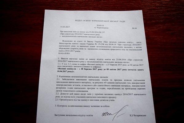 Каникулы у черноморских школьников начнутся на неделю позже, фото-1