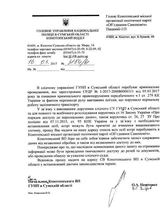 Почалися репресії проти активістів Конотопа, що дотичні до блокади залізничних шляхів (ДОКУМЕНТ), фото-1