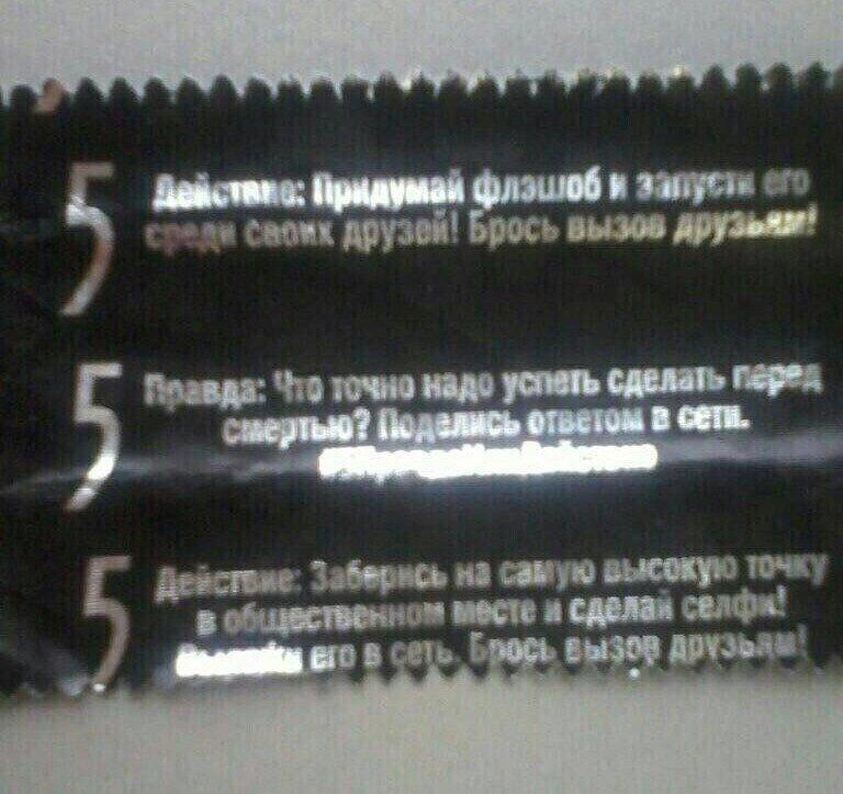 На Камчатке родителей пугают жвачками с инструкциями опасной игры, фото-2