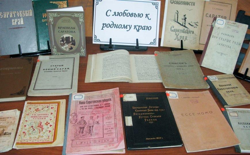 книги Саратов