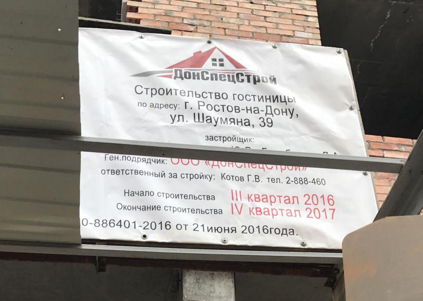 Ваши проблемы: ростовчане не могут подъехать к домам из-за долгостроя на ул.Шаумяна, фото-2