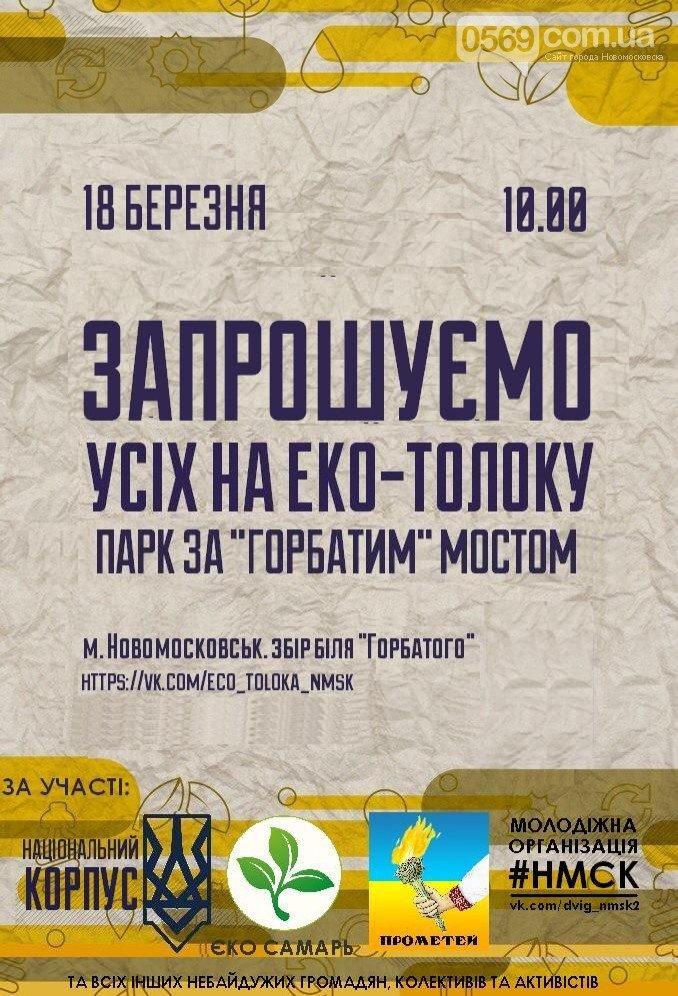 Новомосковск 0569 толока афиша