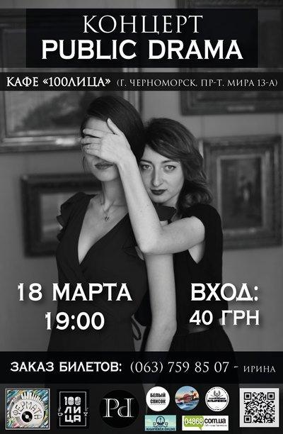 Афиша весенних выходных в Черноморске, фото-5