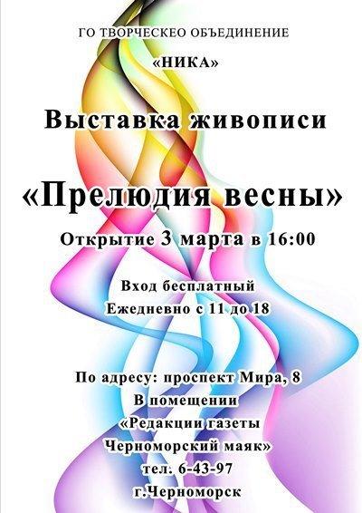 Афиша весенних выходных в Черноморске, фото-3