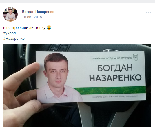 Чем жил днепровский депутат, погибший в 24 года (ФОТО), фото-9