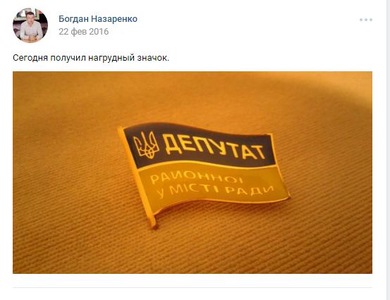 Чем жил днепровский депутат, погибший в 24 года (ФОТО), фото-10