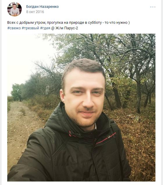 Чем жил днепровский депутат, погибший в 24 года (ФОТО), фото-8